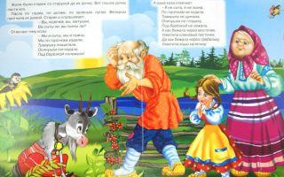 Сказка «коза-дереза». читать