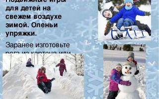Игры для детей зимой на свежем воздухе