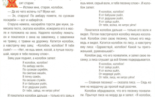 Сказка «колобок». текст читать
