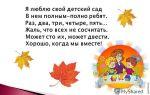 Стихи для детей 3-4 лет в детском саду