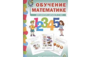 Обучение математике детей 5, 6, 7 лет