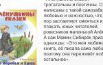 Мамин-сибиряк «алёнушкины сказки» читать текст
