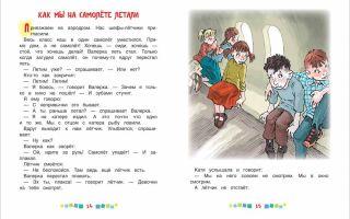 Виктор голявкин «как мы на самолёте летали» читать