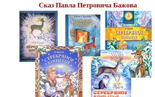 Сказы бажова читать