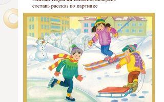 Игры зимой на свежем воздухе для младших школьников