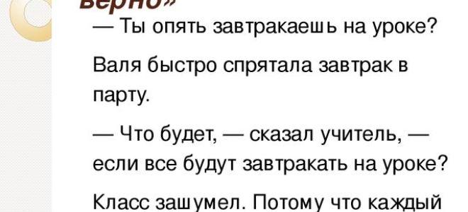 Голявкин «абсолютно верно» читать