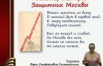 Межиров «защитник москвы» стихотворение текст