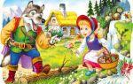 Русские народные сказки для детей 5-6 лет в детском саду