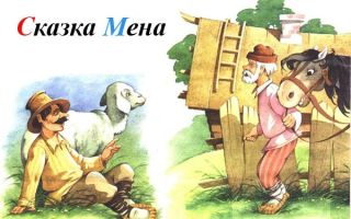 Сказка «мена» читать