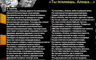 Симонов «ты помнишь, алёша, дороги смоленщины» стихотворение текст