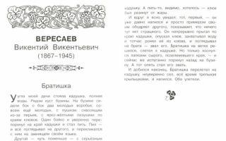 Вересаев «братишка» текст рассказа