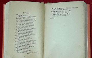 Баратынский «отъезд» читать