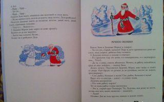 Сказки на весеннюю тематику для детей 5-7 лет