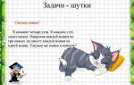 Веселые математические задачи для младших школьников 1-4 класса