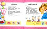 Игра считалка на развитие речи для детей 4-6 лет