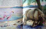 Киплинг «откуда у носорога шкура» читать