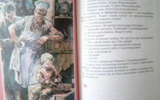 Алексеев «победа под сталинградом» читать