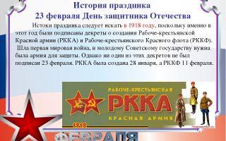 День защитника отечества. история праздника для детей кратко