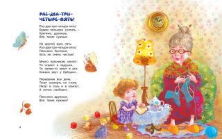 Стихи александровой для детей 4-5 лет