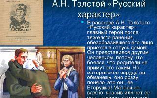 Толстой «русский характер» распечатать текст