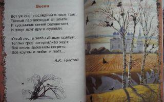 Ушинский «весна» текст распечатать