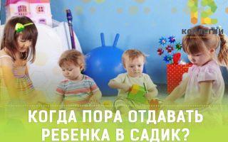 Отдавать или не отдавать ребёнка в детский сад?