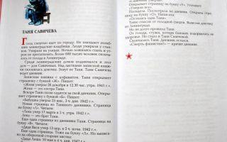 Алексеев «активный отдых» читать