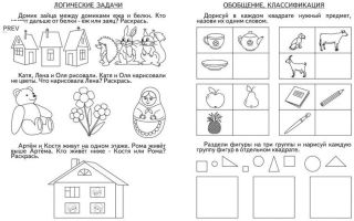 Конспект занятия по логике в детском саду в подготовительной группе. синтез