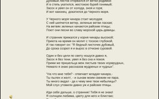 Лермонтов «листок» читать текст стихотворения