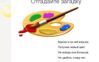 Загадки для школьников про творчество, рисование