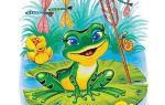 Сказка про лягушек для детей