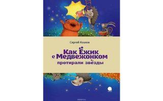 Козлов «как ёжик с медвежонком протирали звёзды» читать