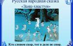 Русская народная сказка «заяц-хвастун» текст