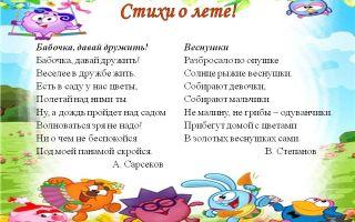 Стихи о лете для детей 4-5 лет в детском саду