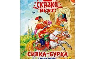 Ушинский «сивка-бурка» читать