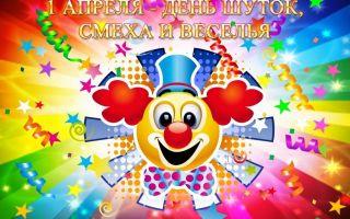 Весёлые конкурсы на день смеха для детей