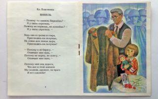 Степанов «шинель» стихотворение текст