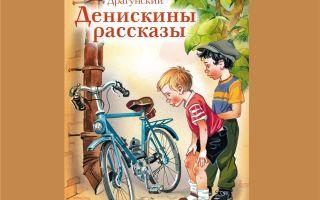 Виктор драгунский. рассказы