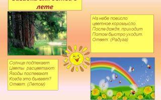 Загадки с ответами про лето для детей 5-6-7 лет