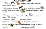 Ушинский «спор животных» текст