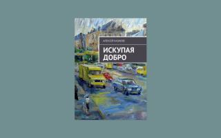 Алексеев «казаки» читать