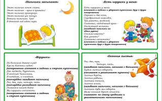 Пальчиковые игры для детей 5-6 лет