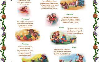 Стихи барто для детей 4-5 лет в детском саду