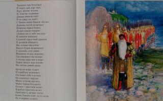 Алексеев «тридцать три богатыря» текст читать