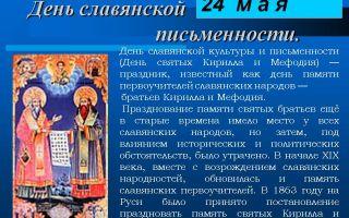 Мероприятие в начальной школе к дню славянской письменности и культуры. сценарий