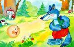 Сказки для детей 2-3-4 лет в детском саду