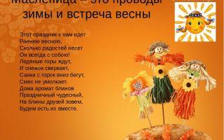 Масленица. сценарий праздника для детей 3 класса