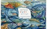 Заходер «почему рыбы молчат» читать