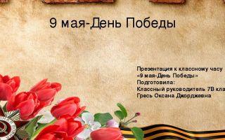Классный час на тему 9 мая день победы, 9-10 класс