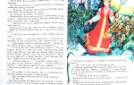 Сказка «василиса прекрасная» текст